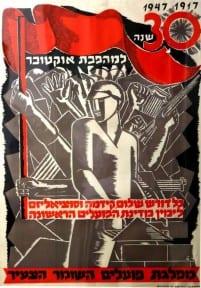 יוחנן סימון - 25 שנים למהפכת אוקטובר, 1943